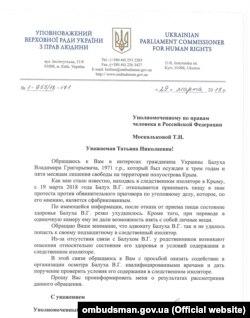 Обращение Денисовой к Москальковой