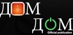 """Логотип телеканала """"Дім/Дом"""""""