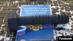 Инсталляция активиста Дмитрия Егорова в День Конституции 12 декабря 2018 года