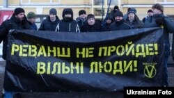 Транспарант «Реванш не пройде!» під час акції у Києві, 24 січня 2018 рок