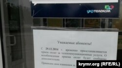 Ukraine, Crimea - Ukrtelecom has temporarily stopped accepting payments in Kerch, 29Dec2014