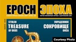 """""""Эпоха"""" журналы"""
