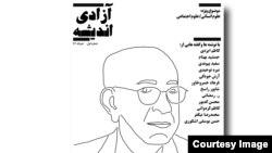 جلد مجله انجمن آزادی اندیشه