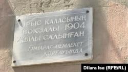 Арыстағы темір жол вокзалына кіреберістегі жазу. Түркістан облысы, 12 тамыз 2019 жыл.