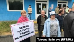 Акция коммунистов против пенсионной реформы в Томске (архивное фото)