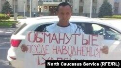 Пикет у администрации Краснодарского края