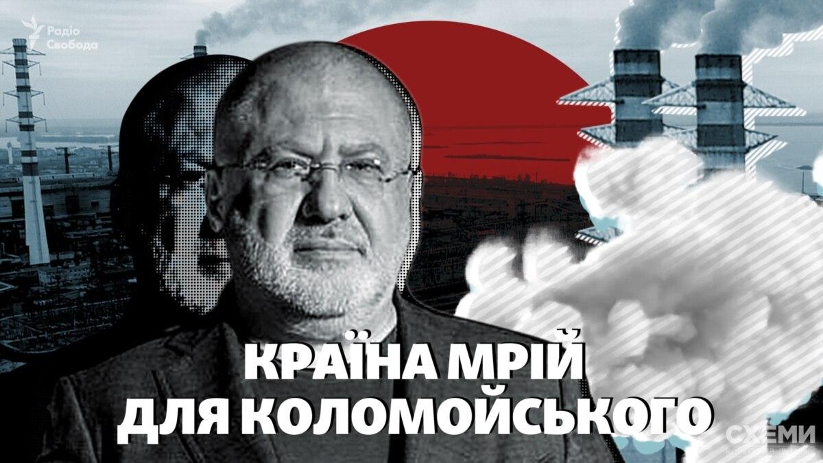 Страна грез: как структуры олигарха Коломойского зарабатывали на государственном «Центрэнерго»