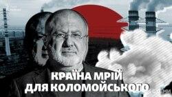 Країна мрій: як структури олігарха Коломойського заробляли на державному «Центренерго»