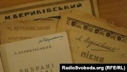 Друковані музичні твори Михайла Вериківського