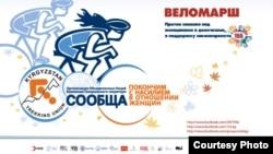 Официальный логотип веломарша, Бишкек