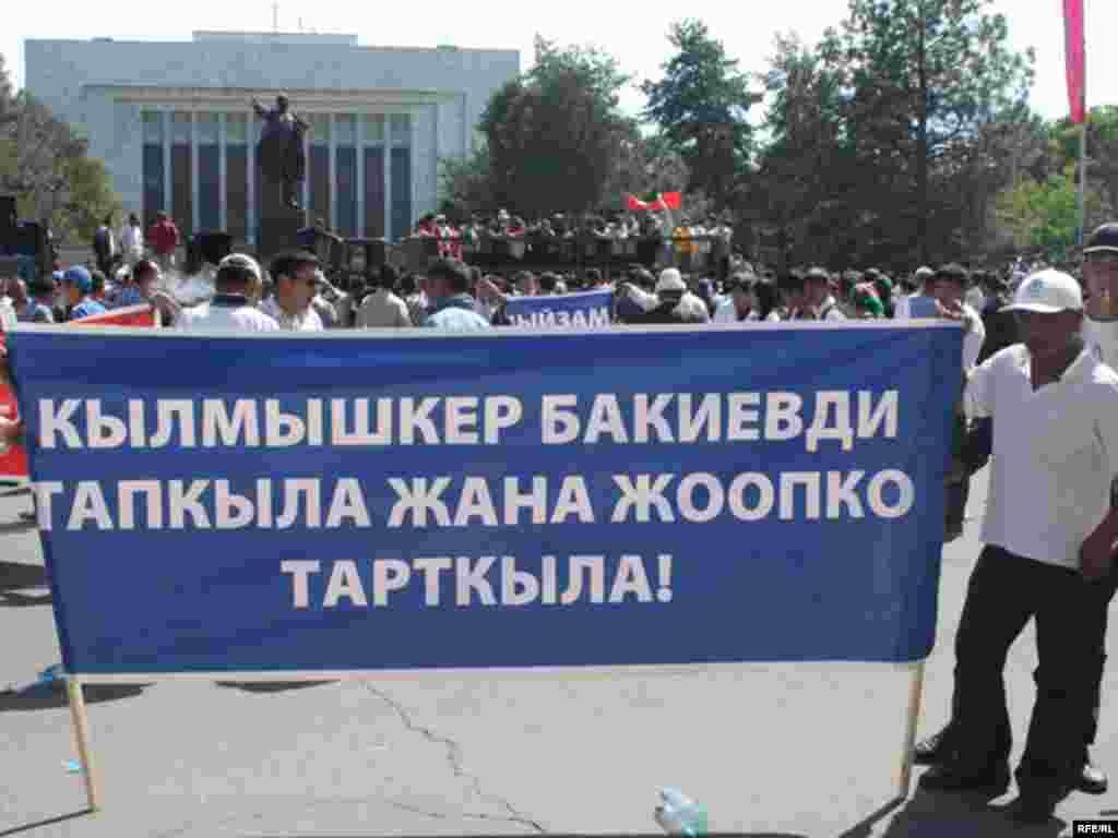 Акциянын айрым катышуучулары мурдагы президент Курманбек Бакиевди таап келүү жана жоопко тартуу талабын коюшту.