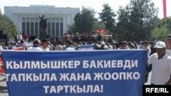 Мурдагы президентти кармап, жоопко тартууну талап кылган митинг, Бишкек, 12-май.