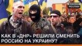 Як в «ДНР» вирішили змінити Росію на Україну?