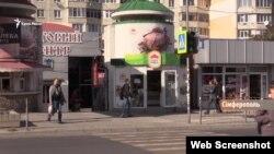 Магазин «Наша Ряба» в Симферополе