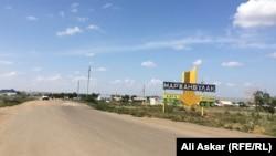 Указатель вдоль дороги на въезде в село Маржанбулак Актюбинской области. 20 июля 2016 года.