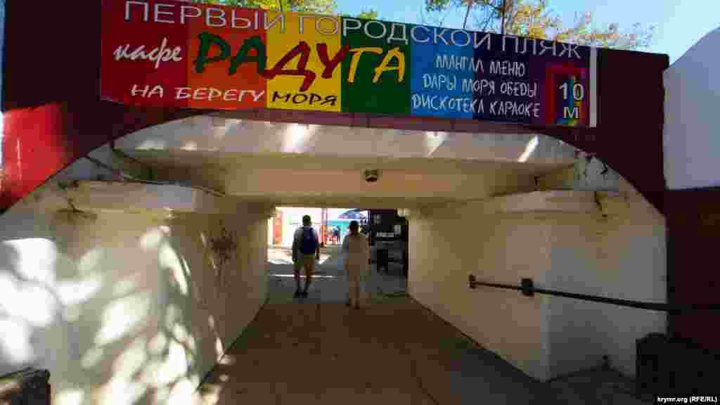 Прохід на перший міський пляж у тунелі під залізницею