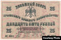 Грашовая купюра Крымскага часовага ўраду