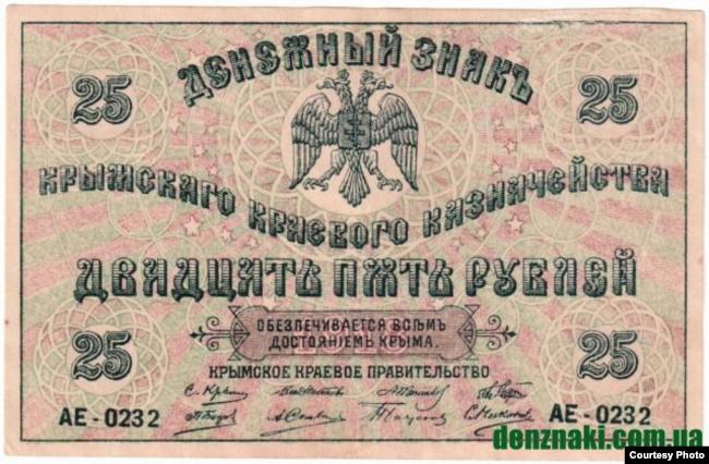 Денежная купюра Крымского краевого правительства