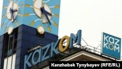 Реклама Казкоммерцбанка на крыше здания в центре Алматы.