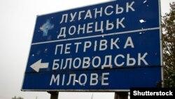 Інформаційно-вказівний знак на Донбасі