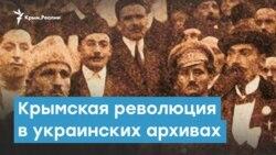 Крымская революция в украинских архивах | Крымский вечер