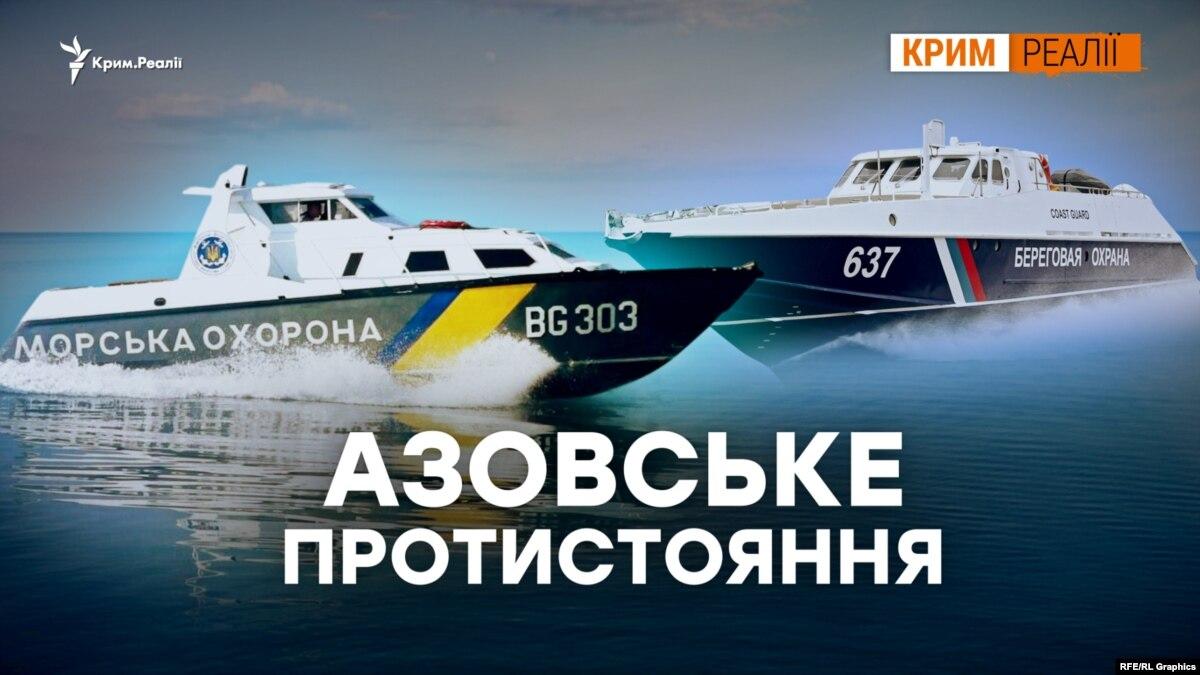 Корабли ФСБ России возле украинских берегов: как Россия присвоила Азов