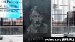 «Мемориальный надгробный знак» с портретом президента России в образе Адольфа Гитлера, установленный активистами движения «Автомайдан» возле здания посольства России