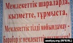 Қазақ тілін қолдау жиынындағы жазу. Алматы, 19 қыркүйек, 2010 жыл.