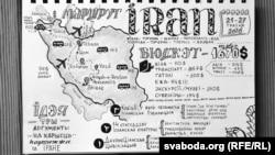 Іран у адным скетчы (Іна Карней)