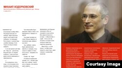 Матеріал про Михайла Ходорковського в офіційній програмі концерту