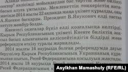 """Порае аз китоби баҳсбарангези """"Таърихи ҷаҳон"""""""