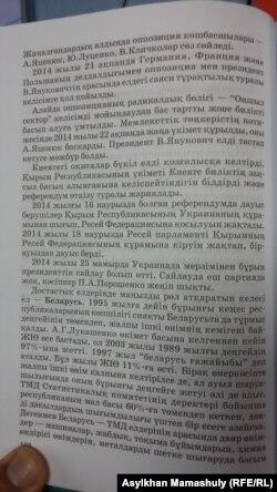 """11-сыныпқа арналған """"Дүниежүзі тарихы"""" оқулығының Украинада 2014 жылы болған оқиғаларды баяндаған беті."""