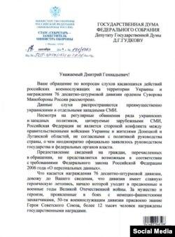 Ответ Дмитрию Гудкову из Министерства обороны