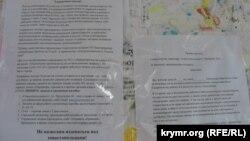 Севастополь, объявления на подъезде