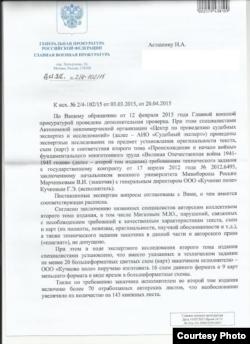 Ответ Никите Асташину из Главной военной прокуратуры
