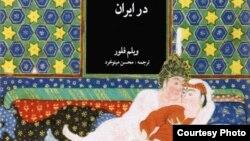 """Обложка американской книги """"Социальная история сексуальных отношений в Иране"""", недавно переведенной за границей на персидский язык"""