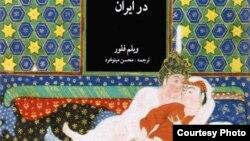 """Naslovna strana knjige """"Socijalna istorija i seksualni odnosi u Iranu"""""""