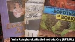 Книги споминів та віршів Марії Засіменко-Бонацької