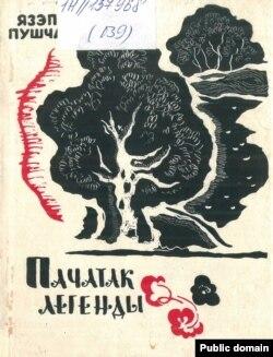Апошняя прыжыцьцёвая кніга паэта «Пачатак легенды». 1963. (Нацыянальная бібліятэка РБ)