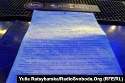 Документ, з яким прийшли правоохоронці, де діяв гей-клуб, Дніпро, 23 квітня 2019 року