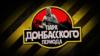 «Сафарі-парк Донбас». Як в Держдумі Росії пропонують розвивати «туризм» в ОРДЛО?