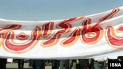 کارگران معترض بیش از دو ماه است که حقوق خود را دریافت نکرده اند.