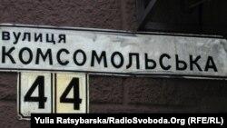 Радянські назви вулиць в українських містах