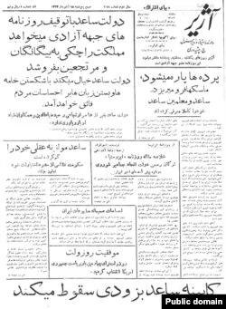 تصویری از صفحه یک روزنامه «آژیر»