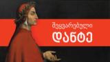 Georgia -- Levan Berdzenishvili Dante Alighieri