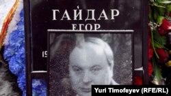 """Егора Гайдара по праву можно назвать личностью """"исторического масштаба"""""""