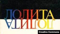 """""""Лолита"""". Обложка первого русского издания (1967)."""