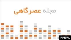 بازپخش برنامه هفتگی پیک فرهنگ