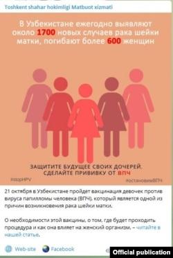 Toshkent shahar hokimligi rasmiy saytida¸ Telegram kanalida OPVga qarshi vaksina keng targ'ib qilindi.