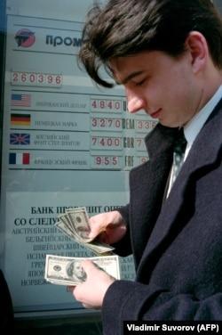 Пункт обмена валюты, Москва, 1996